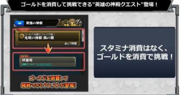 【モンスト】Ver9.1アップデート最新情報【モンスト速報】