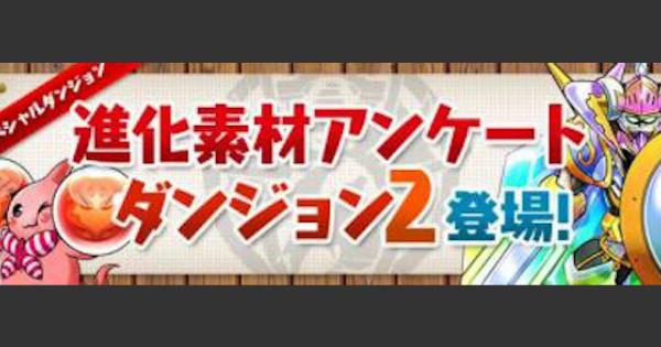 【パズドラ】進化素材アンケートダンジョン2(超級)周回攻略とスキル上げ