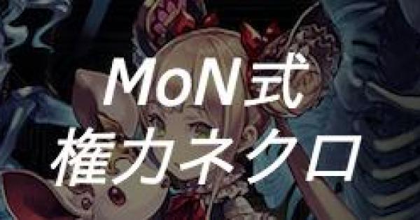 【シャドバ】ネクロマンサーで24000勝以上!MoN式権力ネクロ【シャドウバース】