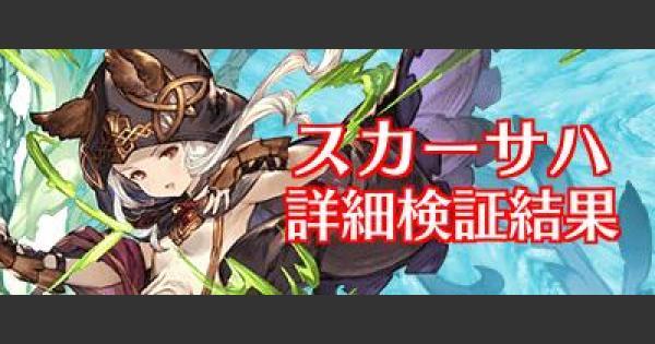 【グラブル】スカーサハ検証/すんどめ侍コラム【グランブルーファンタジー】