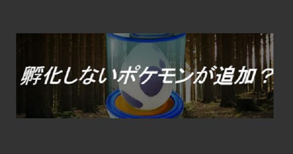 【ポケモンGO】新たに生まれなくなった6種のポケモンが判明!?
