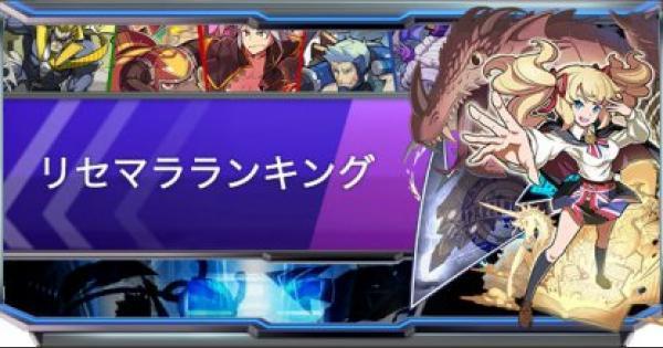 リセマラ当たりランキングと終了目安【8/16更新】