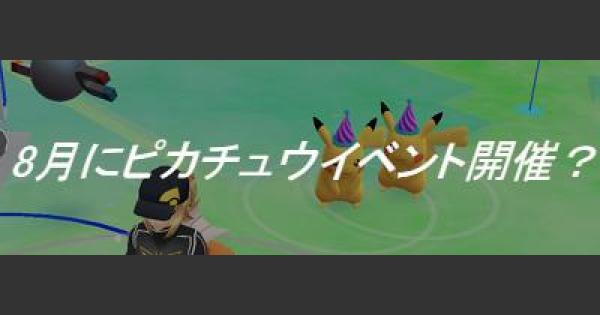 【ポケモンGO】Sprintが日本旅行が当たるイベントを開催