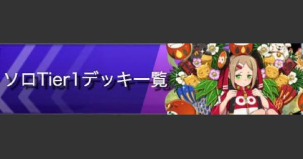 最強デッキランキング!【1/17更新】
