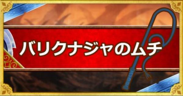 【DQMSL】バリクナジャのムチ(S)の能力とおすすめの錬金効果