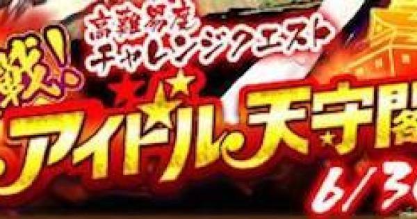 【白猫】激戦アイドル天守閣攻略チャート | アイドルチャレンジ