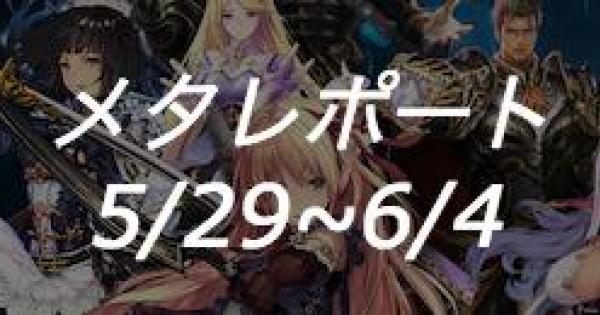 【シャドバ】5月第5週のメタレポート【シャドウバース】