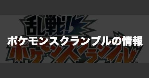 【ポケモンGO】ポケランドの前身!?ポケモンスクランブルについて解説