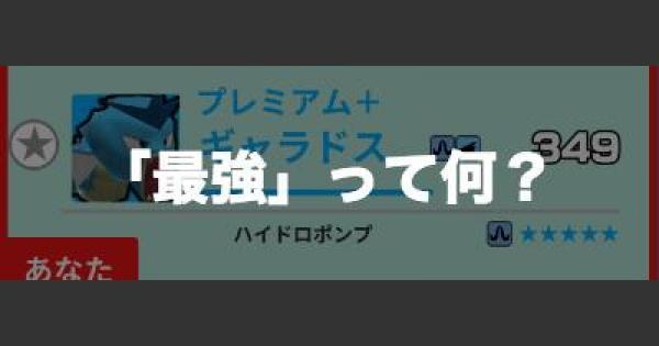 【ポケモンGO】ポケランドの「最強」ポケモンって何?詳しく解説!