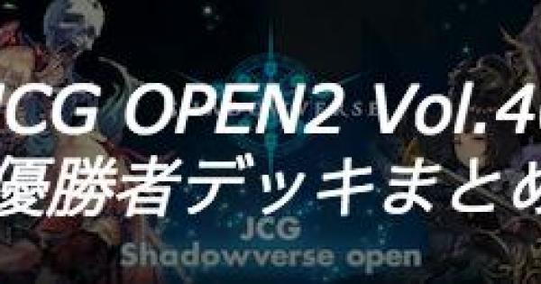 【シャドバ】JCG OPEN2 Vol.40 通常大会の優勝者デッキ紹介【シャドウバース】