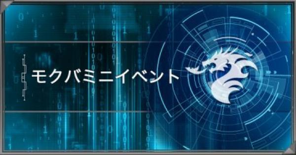 【遊戯王デュエルリンクス】モクバのミニイベント攻略!