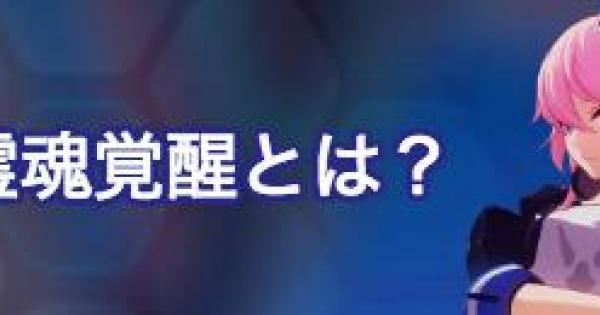 【崩壊3rd】霊魂覚醒について解説!