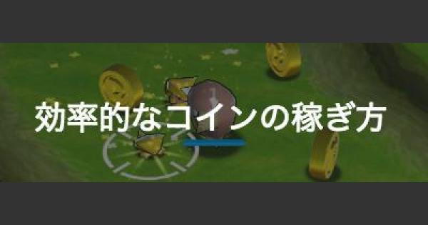 【ポケモンGO】ポケランドの効率的なコインの稼ぎ方