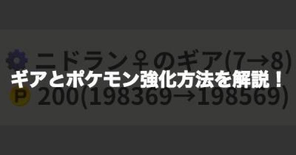 【ポケモンGO】ポケランドのギアの使い道やポケモンの強化方法を解説!