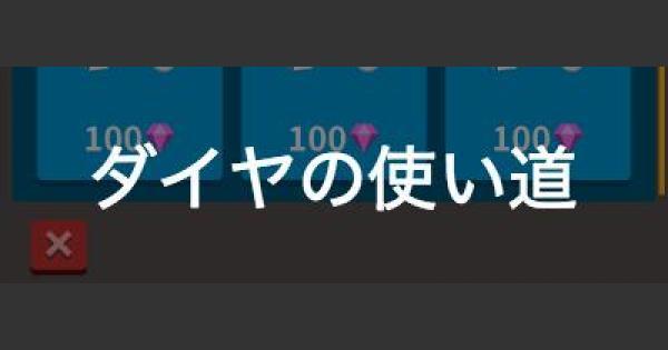 【ポケモンGO】ポケランドのダイヤはどう使う?詳しく解説!