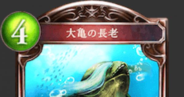 【シャドバ】大亀の長老の評価と採用デッキ【シャドウバース】