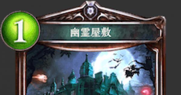 【シャドバ】幽霊屋敷の評価と採用デッキ【シャドウバース】