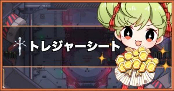 【崩壊3rd】聖痕総選挙授賞式(トレジャーシート)の任務攻略と報酬