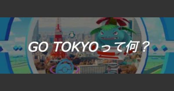 【ポケモンGO】「GO TOKYO」トッププレーヤーが集う都市!