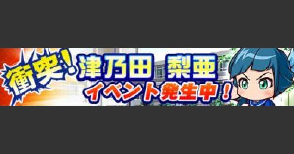 【パワプロアプリ】衝突!津乃田梨亜(つのだりあ)の攻略まとめ【パワプロ】