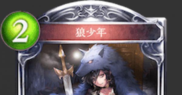 【シャドバ】狼少年の評価と採用デッキ【シャドウバース】