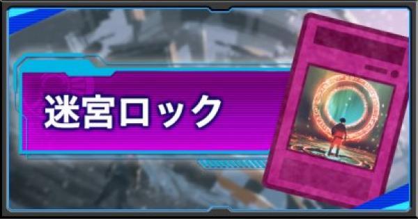 【遊戯王デュエルリンクス】「迷宮ロック」ハイスコア周回デッキ