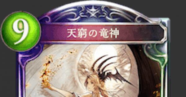 【シャドバ】天窮の竜神の評価と採用デッキ【シャドウバース】