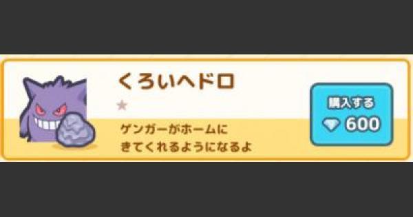 【ポケモンGO】はねろコイキング!くろいヘドロ(ゲンガー)のおすすめ度