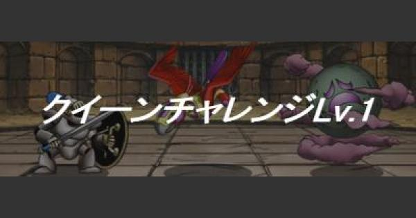 【DQMSL】「クイーンチャレンジ レベル1」攻略!Sランク縛りでクリア!