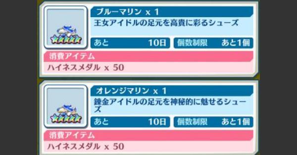 【白猫テニス】ハイネスメダルの必要数と入手方法【白テニ】