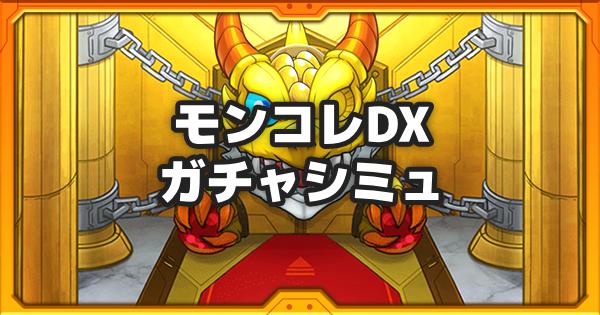 3月版!モンコレDX(モンストコレクション)のガチャシミュ