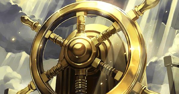 【FGO】『黄金の舵』の性能