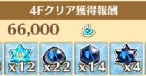 【白猫】青のルーンの効率の良い集め方