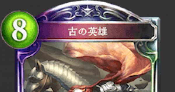 【シャドバ】古の英雄の評価と採用デッキ【シャドウバース】