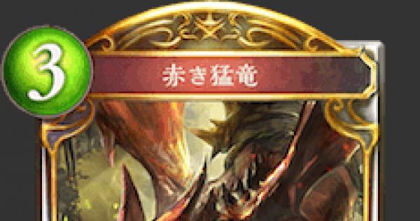 【シャドバ】赤き猛竜の評価と採用デッキ【シャドウバース】
