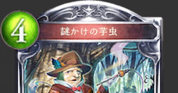 【シャドバ】謎かけの芋虫の評価と採用デッキ【シャドウバース】