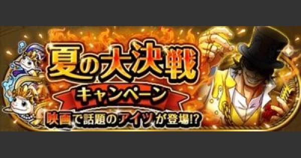 【トレクル】夏の大決戦キャンペーン【ワンピース トレジャークルーズ】
