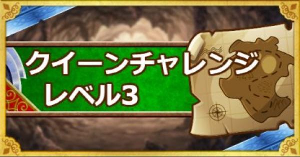 「クイーンチャレンジ レベル3」攻略!自然系縛りのクリア法!