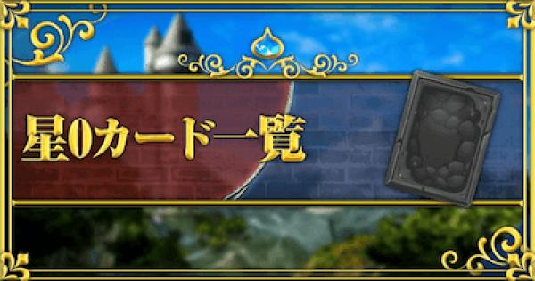【ドラクエライバルズ】ノーマル(星0)カード評価一覧【ライバルズ】