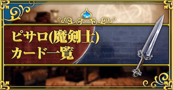 【ドラクエライバルズ】ピサロ(魔剣士)のカード評価一覧【ライバルズ】