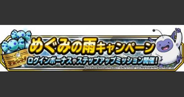 【DQMSL】「めぐみの雨キャンペーン」開催!S確定ふくびき券を入手!