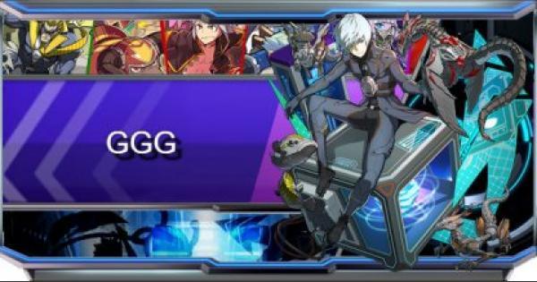 GGG(青属性)のキャラ評価一覧