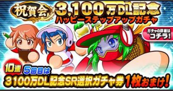 【パワプロアプリ】3100万DL記念ハッピーステップアップガチャシミュ【パワプロ】