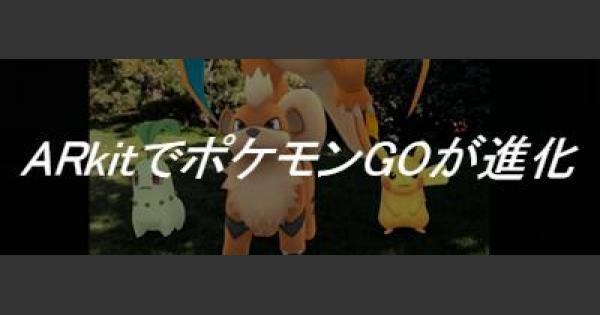 【ポケモンGO】ARkitでポケモンGOがよりリアルな現実世界に!