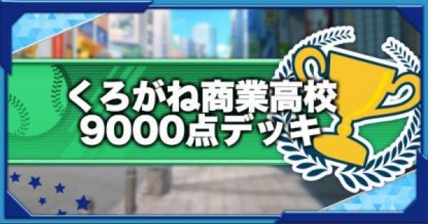 【パワプロアプリ】くろがね商業高校ハイスコア9000点/10000点デッキ【パワプロ】