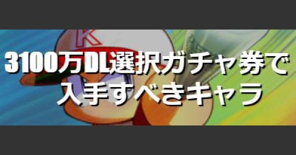 【パワプロアプリ】SR選択ガチャ券で取るべきオススメキャラ 3100万DL記念【パワプロ】