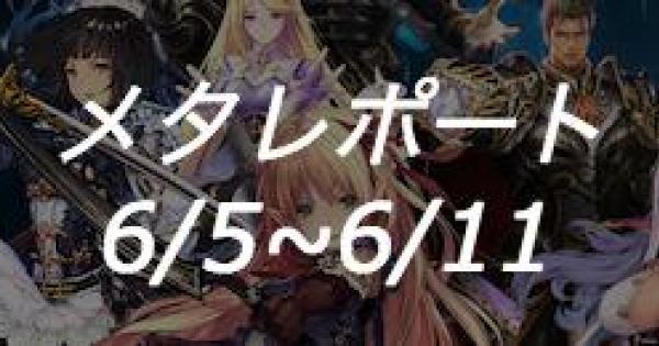 【シャドバ】6月第1週のメタレポート【シャドウバース】