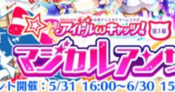 【白猫】アイドルキャッツガチャ前半が16時に終了!
