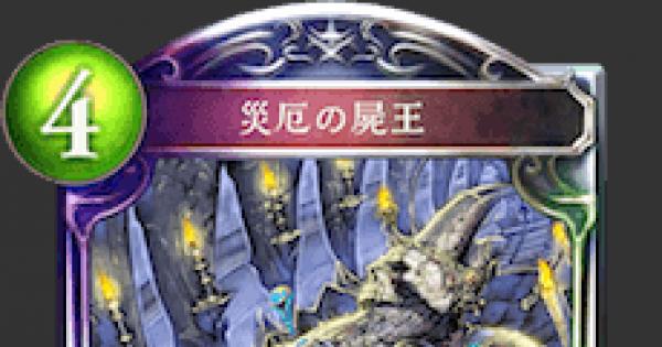 【シャドバ】災厄の屍王の評価と採用デッキ【シャドウバース】
