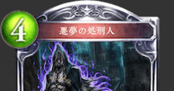 【シャドバ】悪夢の処刑人の評価と採用デッキ【シャドウバース】